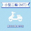 【岡山県勝田郡】小型二輪MTコース(一般料金)
