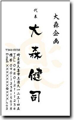 名刺 作成 名刺 印刷【筆文字名刺・一文字デザイン4(縦型)(1セット100枚)・ケース付】