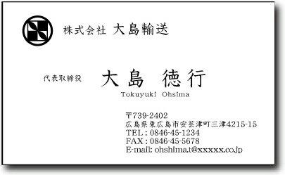 名刺 作成 名刺 印刷【モノクロ・ロゴ名刺(横型・横書)(1セット100枚)・ケース付】