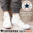 CONVERSE ALL STAR WHITEPLUS HIコンバース オールスター ホワイトプラス HI ハイハイカット レディース メンズ スニーカー キャンバス シューズ 白 ホワイト22.5cm〜28.0cm AS WP HI