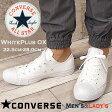 CONVERSE ALL STAR WHITEPLUS OXコンバース オールスター ホワイトプラス OX ローカット レディース メンズ スニーカー キャンバス シューズ 白 ホワイト22.5cm〜28.0cm AS WP OX
