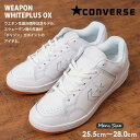 【CONVERSE】【WEAPON WHITEPLUS OX】【コンバース】 ウエポン ホワイトプラス OX本革 ローカット メンズ スニーカー 白 ホワイト25.5cm〜28.0cm WEPON WP OX