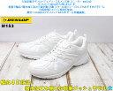 DUNROP ダンロップ M153 ホワイト レディース メンズ用 白靴 通学靴 サイズ 22.0-30.0cm