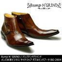 Bump N' GRIND バンプアンドグラインド メンズ MENS 本革 ダブルモンクブーツ ビジネス ロングノーズ 靴 くつ シューズ 革靴 紳士靴 茶 キャメル BG-2804 【送料無料】【あす楽】