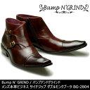 Bump N' GRIND バンプアンドグラインド メンズ MENS 本革 ダブルモンクブーツ ビジネス ロングノーズ 靴 くつ シューズ 革靴 紳士靴 赤 ワイン レッド BG-2804 【送料無料】【あす楽】