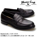 MasterCraft マスタークラフト メンズ MENS 日本製 Made in Japan 2.2mm厚の本革 カジュアルシューズ 革靴 くつ コインローファー レザー ブラック 黒 MC-104