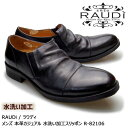 RAUDi ラウディ メンズ MENS 本革 カジュアルシューズ 革靴 革 靴 くつ 水洗い加工 スリッポン レザー ブラック 黒 R-82106 【送料無料】【あす楽】
