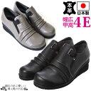 ショッピング痛くない セール 幅広甲高 婦人靴 履きやすい 本革 4E 日本製 レザーシャーリングコンフォートシューズ 靴 おしゃれ 歩きやすい 痛くない母の日ギフト、クリスマスギフトに