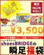 2002013418  shoesBRIDGE[] 100OFF/ 15cm - 24.5cm FUKU   fkbr-k 0405_syunsoku_fukubukuro1