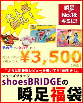 shoesBRIDGE Shun feet bags arrive after 100 yen OFF! Not just bargain! boys and girls 15 cm - 24.5 cm FUKU Shun foot lemon tarts □ syunsoku_fukubukuro1 □