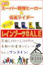 【特別価格】【到着後レビューを書いて500円!】【完全防水】 キッズレインブーツ スーパー戦隊ヒーロ