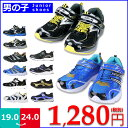 【あす楽】【お買い得】 ジュニアシューズ 男の子 どれでもプチプラ1280円 【JR-1000SALE】 マジック メッシュ 運動靴 激安セール 軽量…