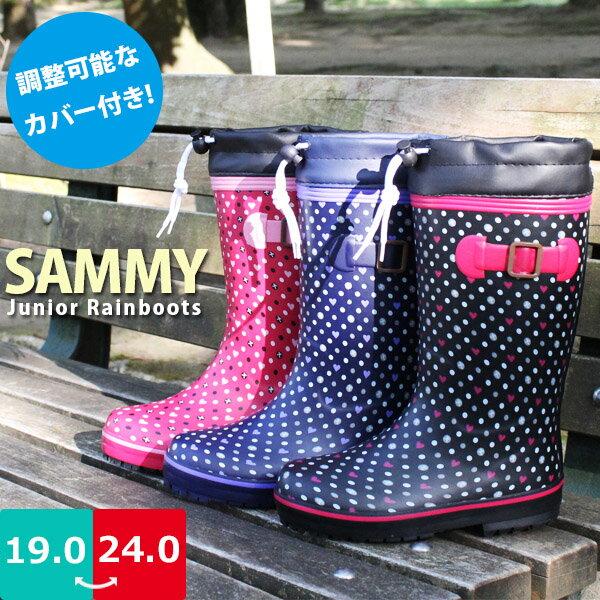 【あす楽】【送料無料】 ジュニア 女の子 レインブーツ 長靴 ゴム サミー SAMMY 弘…...:shoes-bridge:10001094