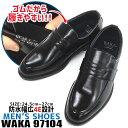 【あす楽】【送料無料】 メンズ 紳士靴 ビジネスシューズ w...