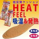 Heet-feel-kh-1