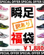 200 shoesBRIDGE[]     WAKE 0405_syunsoku_wakeari_fukubukuro