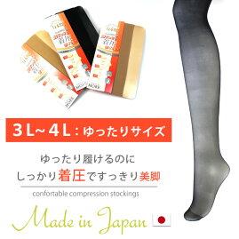 【メール便:160円】ゆったりサイズ・日本製3L〜4L着圧ストッキング【mo51-1307】※こちらの商品は、返品・交換不可となります。【/】