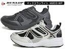 スニーカー 靴 ダンロップ マックスランライトDUNLOP M203 WP MAXRUN Ligh幅広4E/軽量設計/防水機能