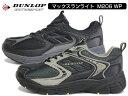 スニーカー 靴 ダンロップ マックスランライトDUNLOP M206 WP MAXRUN Light幅広5E/軽量設計/防水機能
