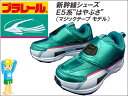 【ポイント10倍】 プラレール [子供靴] E5系新幹線 はやぶさスニーカー 16096 [ マジックテープ モデル ][ グリーン ] ■15cm〜19cm 【10P01Oct16】【RCP】