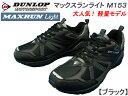 【限定タイムセール】【ポイント10倍】 ダンロップ メンズスニーカー マックスランライトM153 [