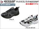 【ポイント10倍】 ダンロップ 防水メンズスニーカー マック...
