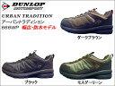 【ポイント10倍】 ダンロップ メンズスニーカー/ウォーキング/トレッキングシューズ アー