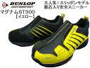 【ポイント10倍】 ダンロップ 安全靴 マグナムST300 (イエロー) [スリッポンモデル] ●24cm〜30cm 【10P03Dec16】【RCP】