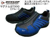 【 ダンロップ 安全靴 マグナムST300 (ブルー) [スリッポンモデル] ●24cm〜30cm 【10P10Jan15】【RCP】