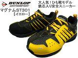【ポイント10倍】 ダンロップ 安全靴 マグナムST301 (イエロー) [ひも靴モデル] ●24cm?30cm 【10P26Apr14】【RCP】