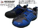 【ポイント10倍】 ダンロップ 安全靴 マグナムST301 (ブルー) [ひも靴モデル] ●24cm〜30cm 【P11Sep16】【RCP】