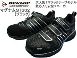 【 ダンロップ 安全靴 マグナムST302 (ブラック) [マジックテープモデル] ●24cm〜30cm 【10P31Aug14】【RCP】