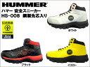 【ポイント10倍】 HUMMER ハマー HS-008メンズ 安全靴/セーフティースニーカー ハイカットモデル ■24.5cm〜28.0cm 【10P03Dec16】【RCP】