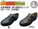 【ポイント10倍】 お多福 磁気付健康シューズ [ 男性用 ] GR-110 【日本製】 24.0cm〜