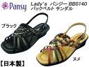【ポイント10倍】 Pansy [ パンジー ] レディース...