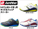 【ポイント10倍】 ロット LOTTO キッズスニーカー/ジ...