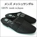 LION メンズ メッシュサンダル 日本製 紳士サンダル オ...