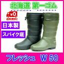 【送料無料】日本製 第一ゴム フレッシュ W50 婦人 防寒 長靴 スパイク レディース レインブーツ アイスバーン対応05P03Dec16