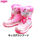 ムーンスター シュガー SUGAR SG WPC57SP キッズ 女の子 防水ダウンブーツ スパイク