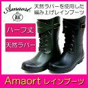アマート Amaort AMT-2101 レインブーツ レディース 長靴 レインシューズ 防水