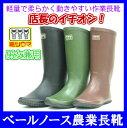 【ミツウマ】 ベールノース3 レディース メンズ 農作業 作業長靴 ガーデニング