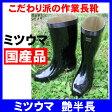 【ミツウマ】艶半長 安心の国産品 レインブーツ レインシューズ 長靴 メンズ 軽量 セール 農作業