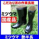 【ミツウマ】【日本製】艶半長 安心の国産品 レインブーツ レインシューズ 長靴 メンズ 軽量 セール 農作業0824楽天カード分割05P01Oct16