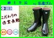 【弘進ゴム】紳士半長 レインブーツ レインシューズ 長靴 メンズ 軽量 セール 農作業