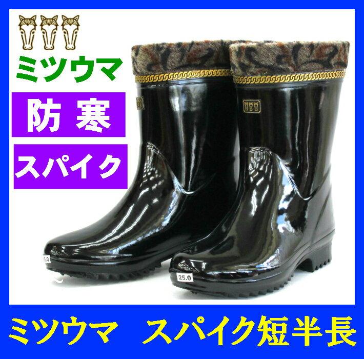 【ミツウマ】ダービーキング 230 スパイク 防寒長靴  レインブーツ レインシューズ 長靴 メンズ 軽量 セール 農作業 防寒 雪