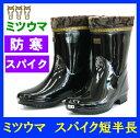 【ミツウマ】ダービーキング 230 スパイク 防寒長靴  レインブーツ レインシュ