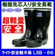 【レビューを書いて特別価格】 弘進ゴム ライト安全軽半長 LSB-66 安全 樹脂先芯 作業長靴 長靴 レインブーツ メンズ 人気 セール