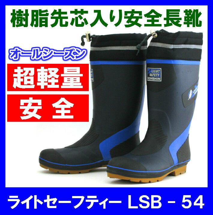 弘進ゴム ライトセーフティーLSB-54 樹脂先芯入り 安全 超軽量 長靴 作業長靴 メンズ レインブーツ