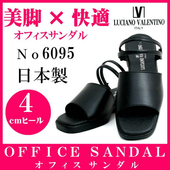 オフィスサンダル レディース ルチアノ バレンチノLUCIANO VALENTINO 6095 2WAY  日本製