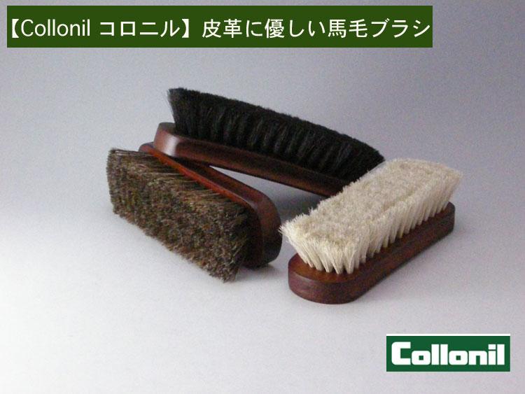 靴用ブラシ【Collonil コロニル】皮革に優しい馬毛ブラシ靴 シューズ
